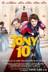 Тони 10 смотреть онлайн бесплатно в хорошем качестве, без регистрации и смс