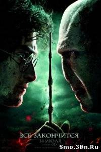 Гарри Поттер и Дары Смерти: Часть 2 смотреть онлайн бесплатно в хорошем качестве, без регистрации и смс