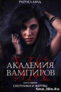 Академия вампиров смотреть онлайн бесплатно в хорошем качестве, без регистрации и смс