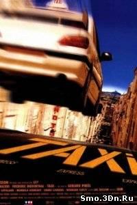Такси смотреть онлайн бесплатно в хорошем качестве, без регистрации и смс